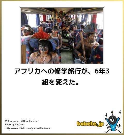 bokete(ボケて!)おもしろ画像集398