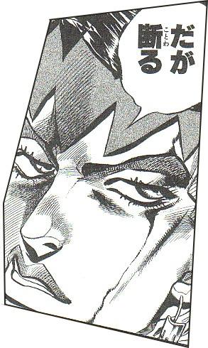 ジョジョの奇妙な冒険52