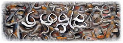 google logo257