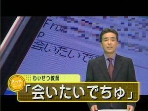 放送事故21