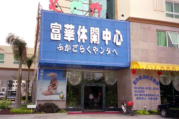 海外の日本語21
