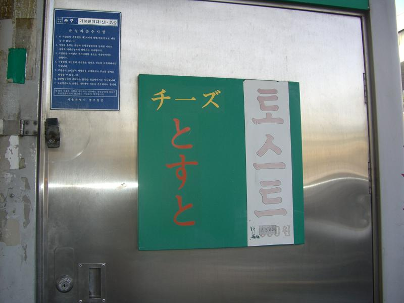 海外の日本語29