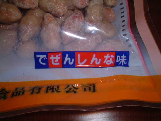海外の日本語3
