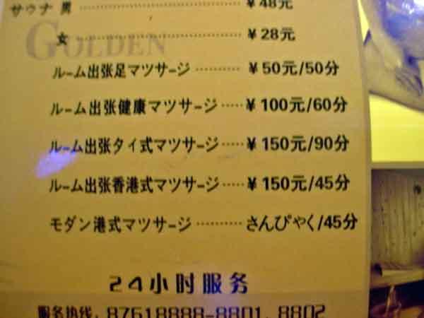 海外の日本語5