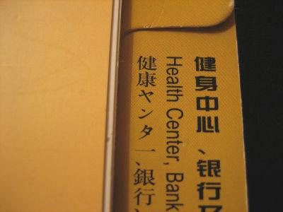 海外の日本語51