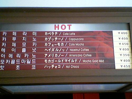 海外の日本語58