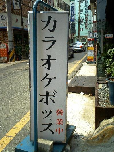 海外の日本語63
