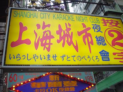 海外の日本語8