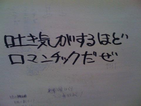 便所の落書き10