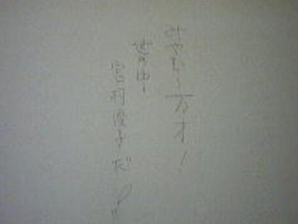 便所の落書き32