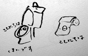 便所の落書き52