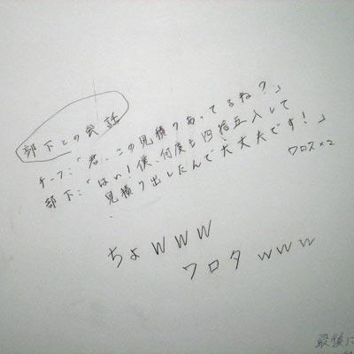 便所の落書き6