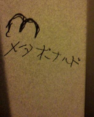 便所の落書き66