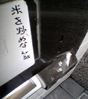 便所の落書き73