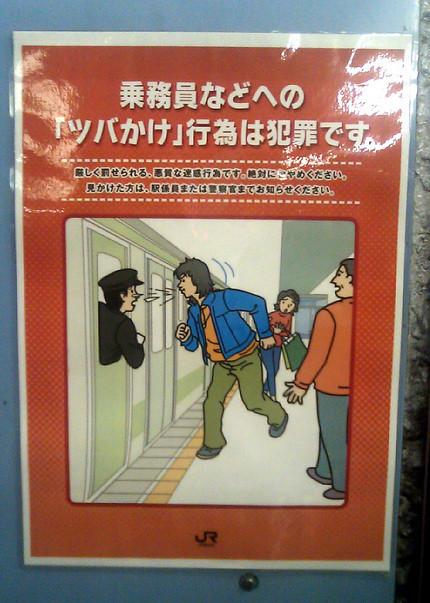 鉄道広告18