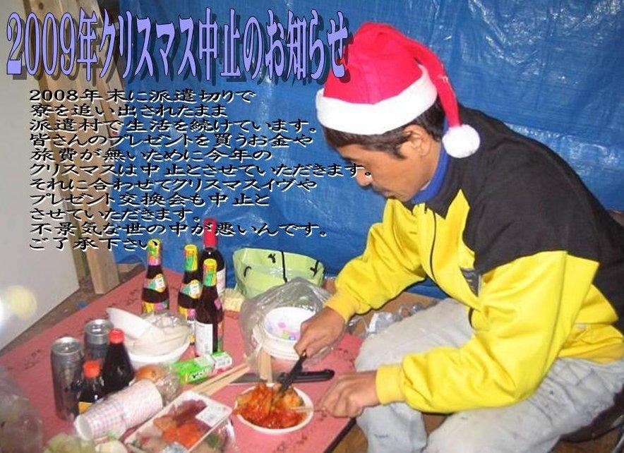 クリスマス中止10
