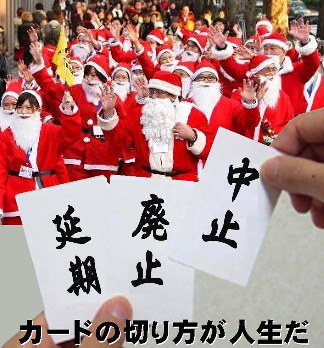 クリスマス中止12