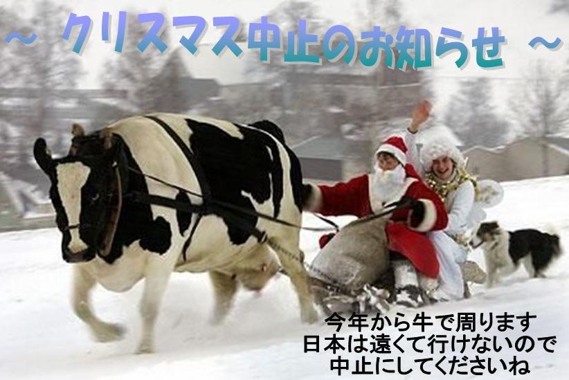 クリスマス中止15