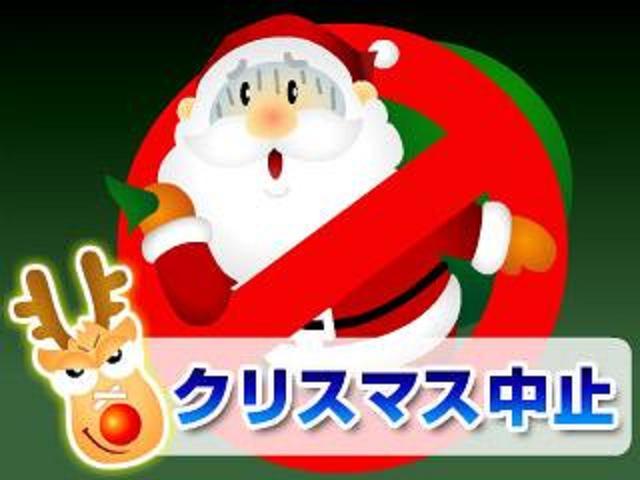 クリスマス中止17