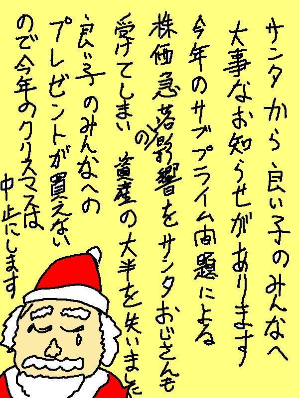 クリスマス中止23