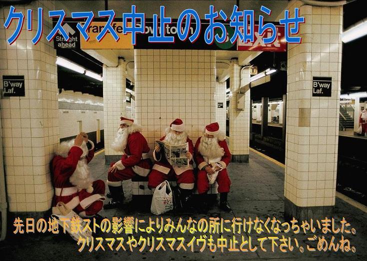 クリスマス中止33