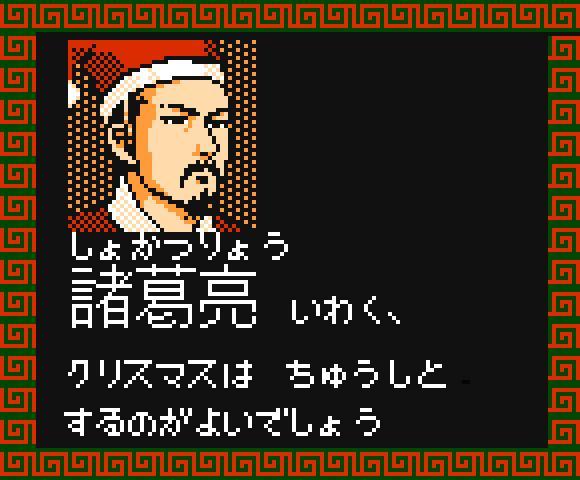 クリスマス中止6