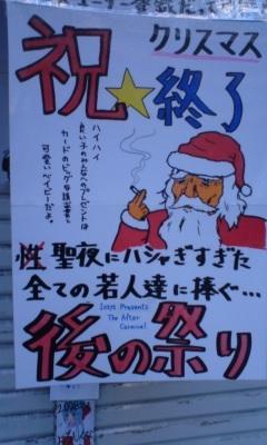 クリスマス中止75