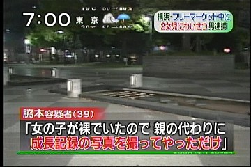 放送事故3
