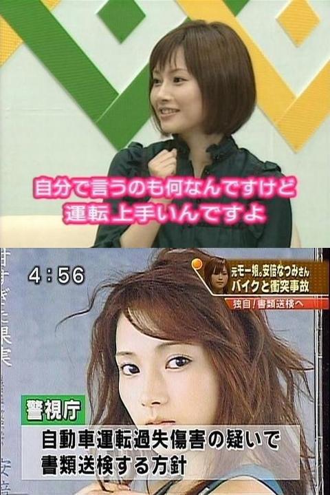 放送事故51