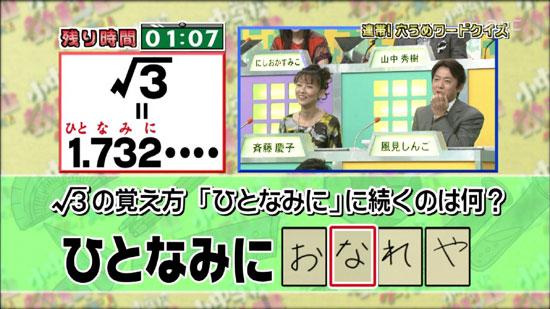 放送事故57