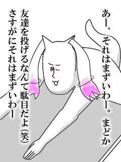 地獄のミサワ5