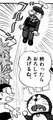 ドラエモン46