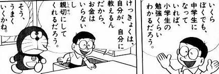 ドラエモン48