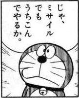 ドラエモン69