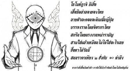 タイの同人絵1