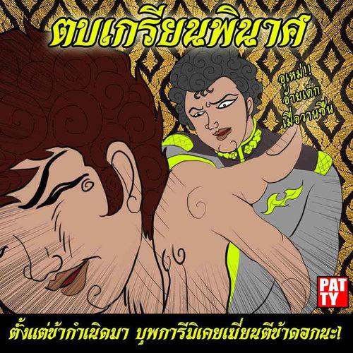 タイの同人絵10