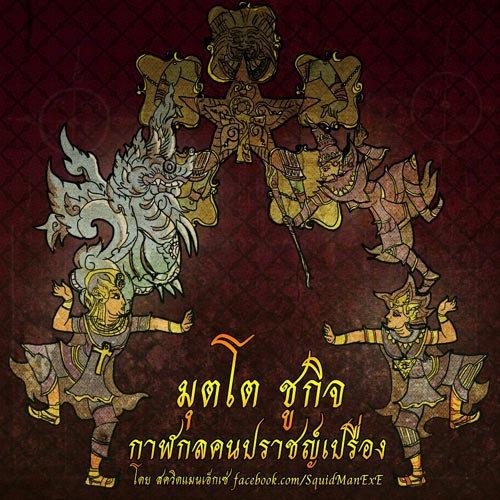 タイの同人絵33