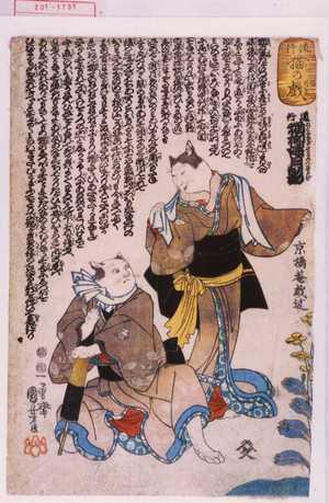 猫の浮世絵7