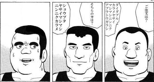 ラーメン三銃士10