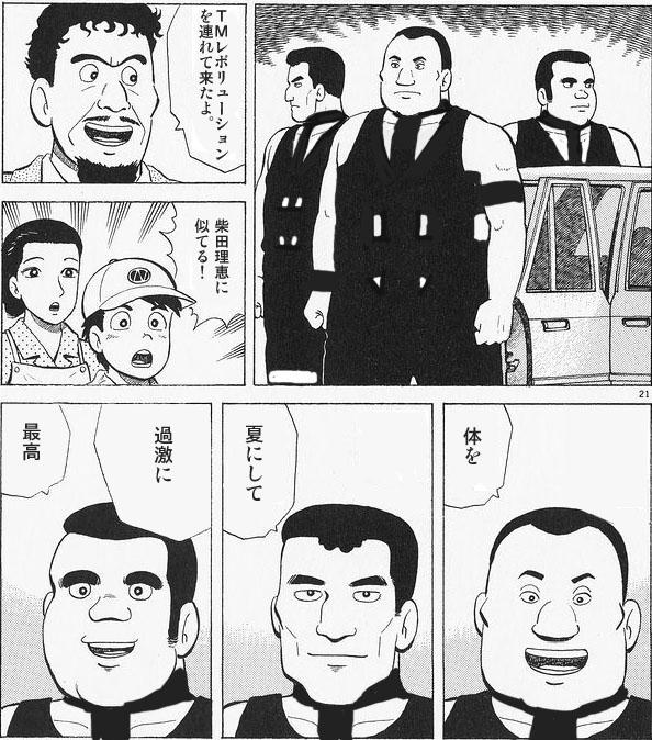 ラーメン三銃士13