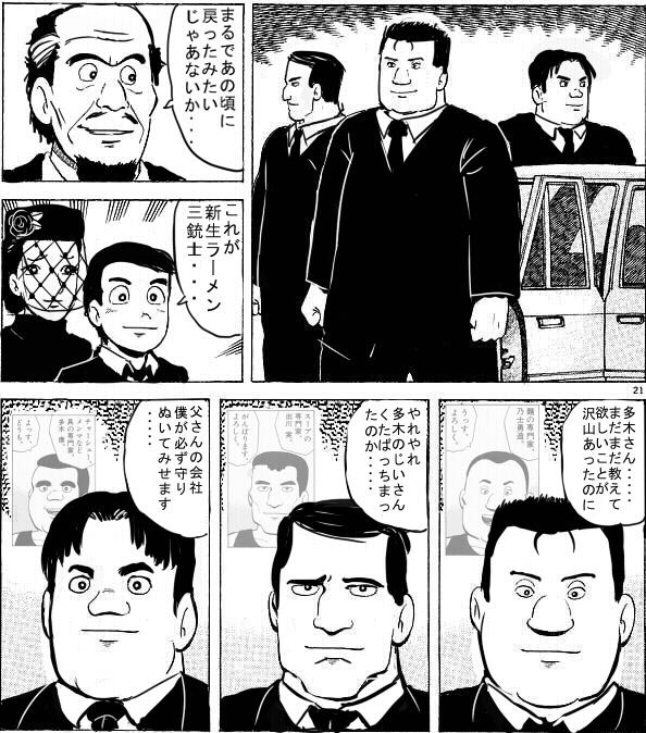 ラーメン三銃士14