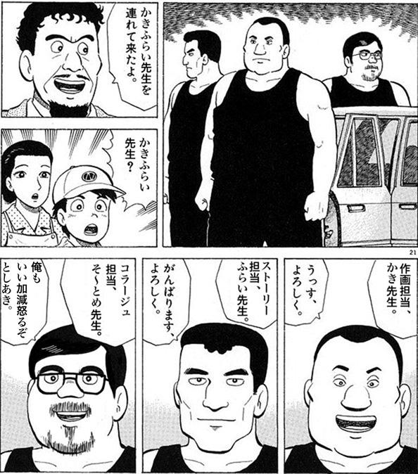 ラーメン三銃士15