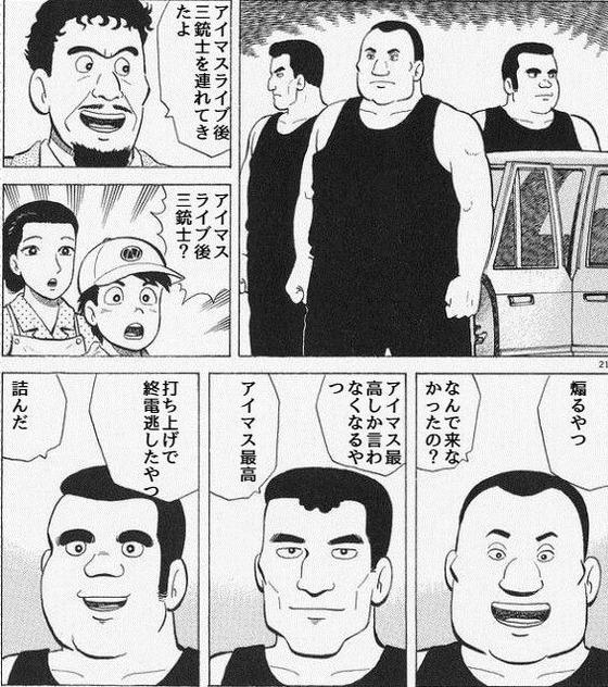 ラーメン三銃士23