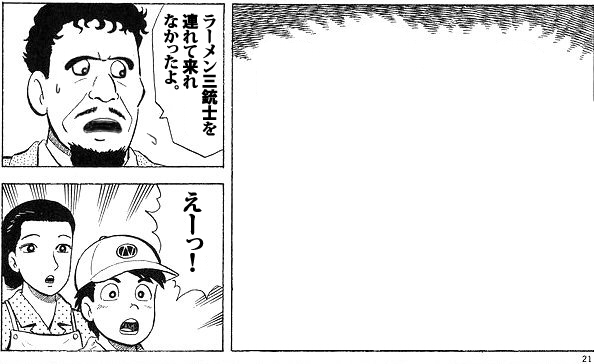ラーメン三銃士4