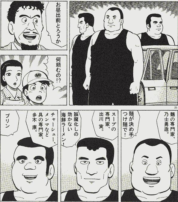 ラーメン三銃士7