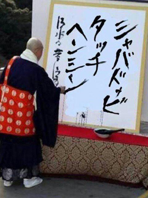 今年の漢字1
