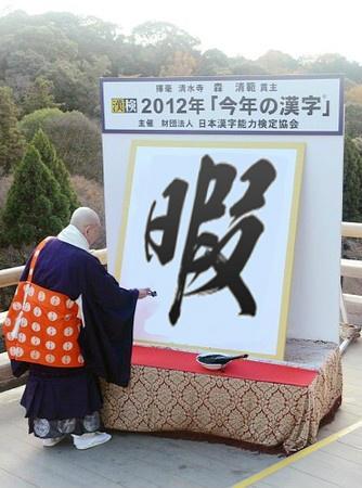 今年の漢字2