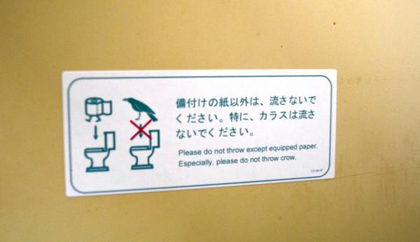 トイレの張り紙3