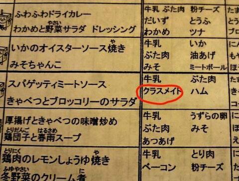 変な日本人31