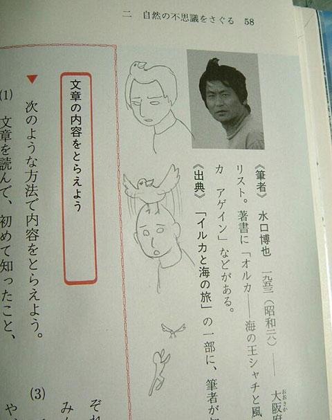変な日本人36